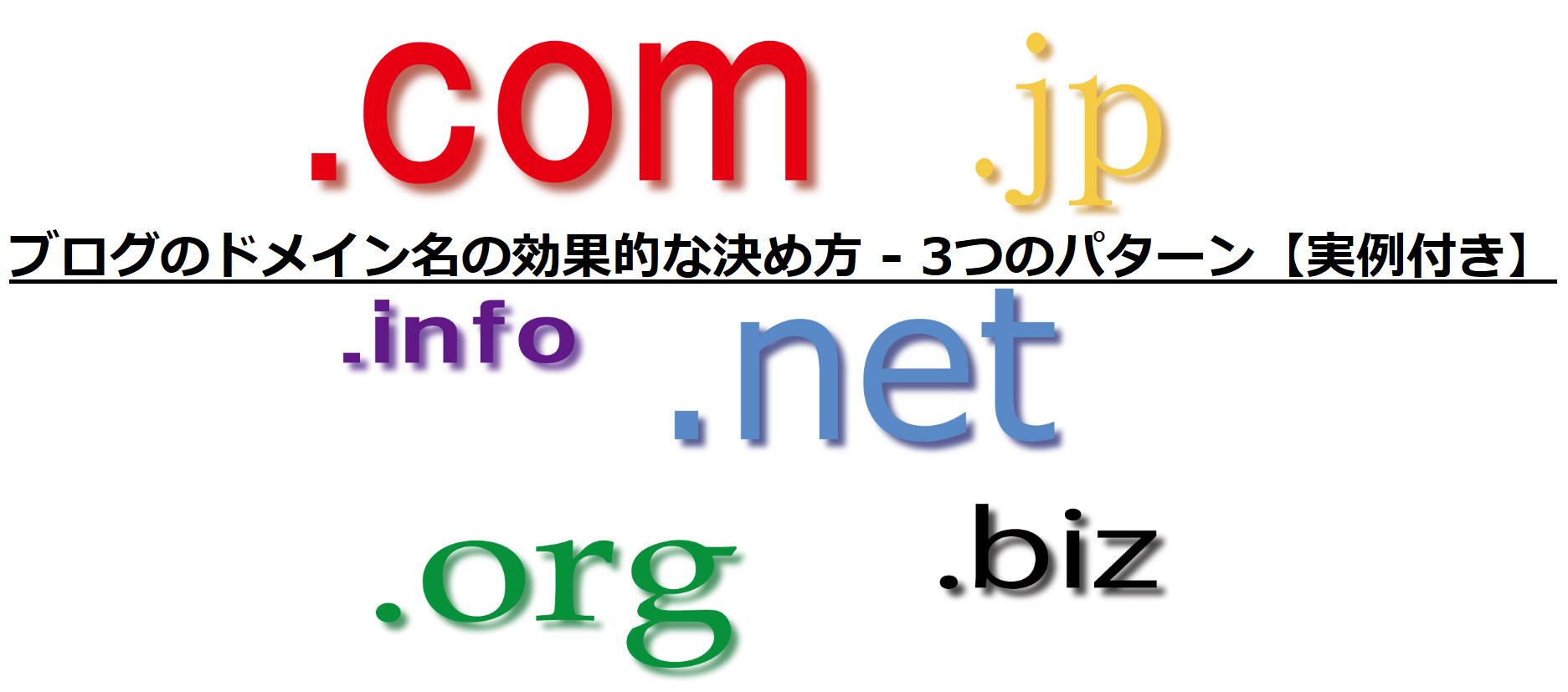 ブログのドメイン名の効果的な決め方 - 3つのパターン【実例付き】