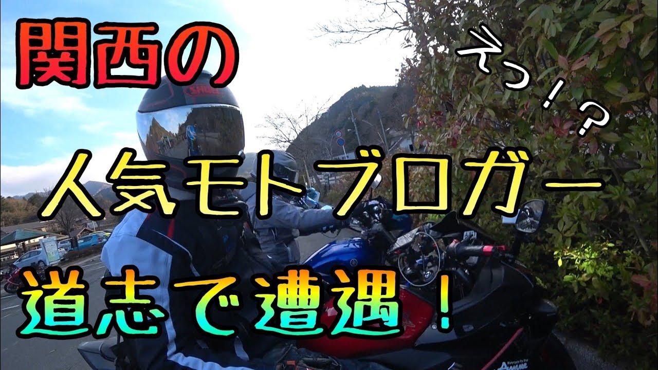 モトブログ #0181 道志で関西の人気モトブロガーに奇跡の遭遇!【GSX-R1000R】