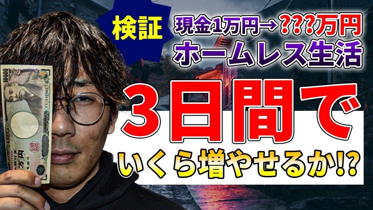 年商1億社長がホームレス!? 1万円だけ渡していくらまで稼げるのか?