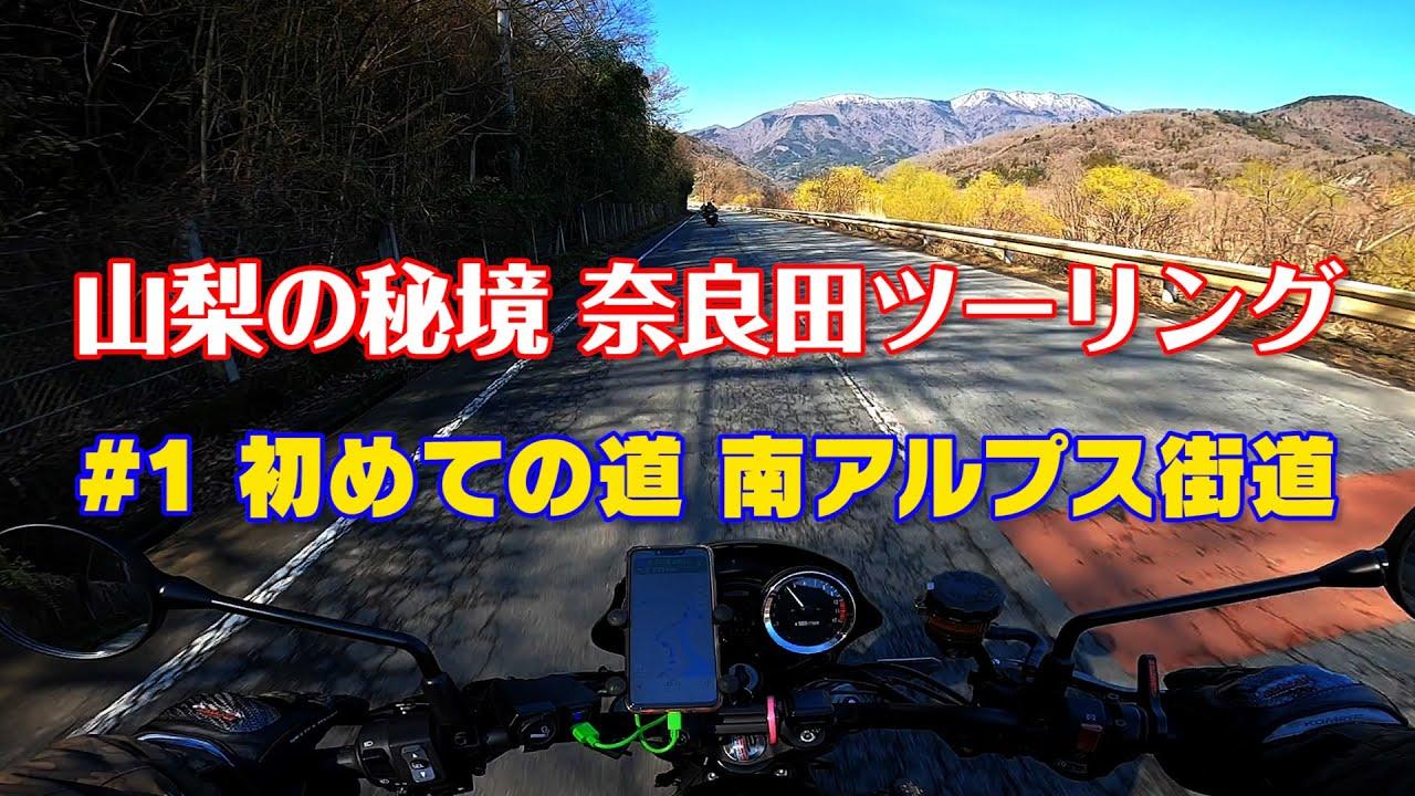 [モトブログ] 山梨の秘境 奈良田ツーリング #1 初めての道 南アルプス街道 [Motovlog]Z900RS XSR900 NINJA1000SX GOPRO HERO8