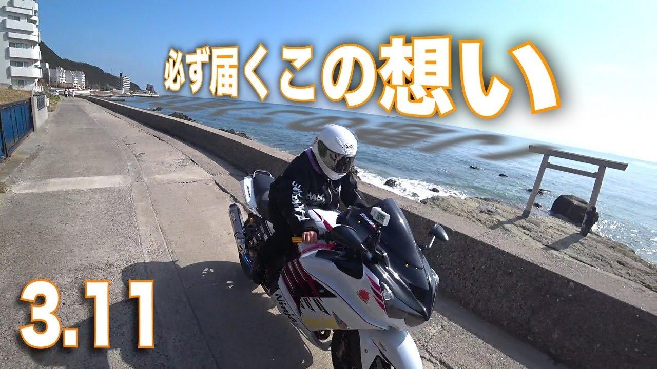 [モトブログ]東日本大震災10年を節目に「神様への架け橋☆黙禱ツーリング!」