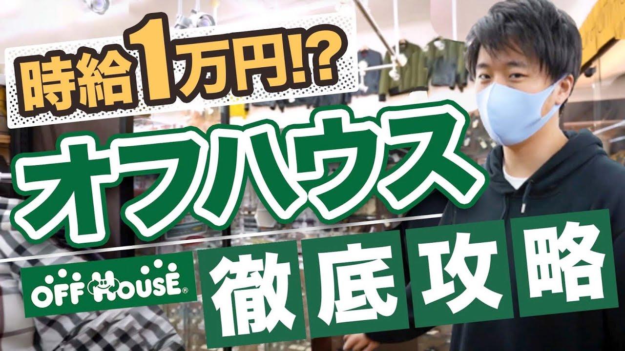 【アパレル物販の稼ぎ方】オフハウス徹底攻略!古着転売ヤーがオフハウス仕入れで利益10万円【せどり】