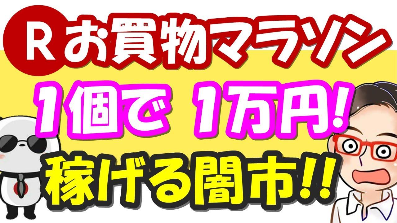 【楽天せどり】お買物マラソンで1個1万円っ!!エディオン闇市の稼げる商品っ!!≪2021年3月最新≫