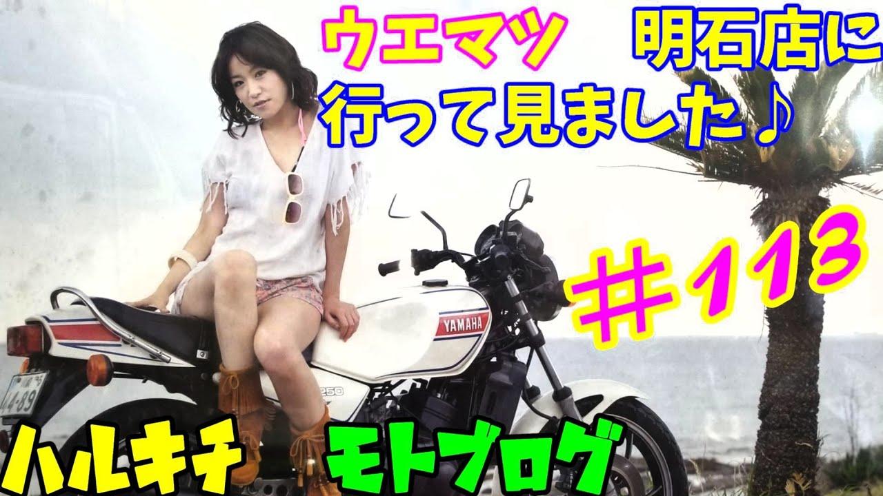 #113 ウエマツ関西明石店に行く♪ モトブログ ヨンフォア 旧車 CB400F