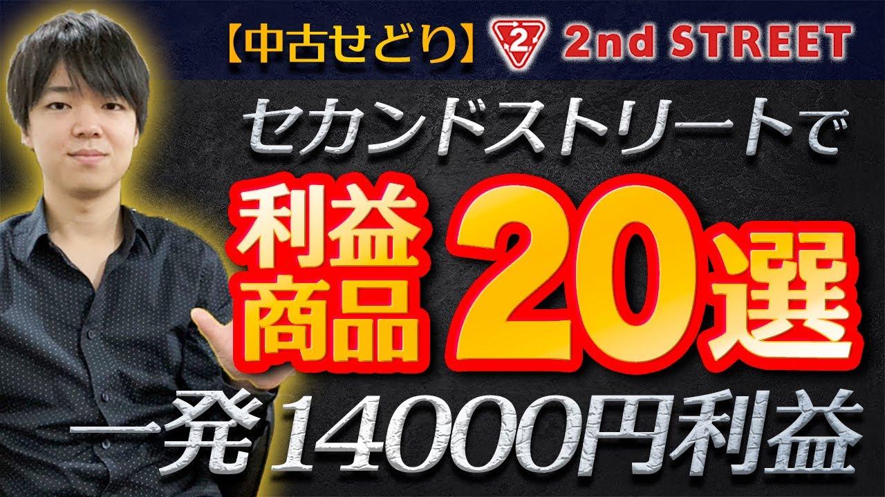 【中古せどり】利益商品20選‼︎セカンドストリートで一発14000円利益‼︎