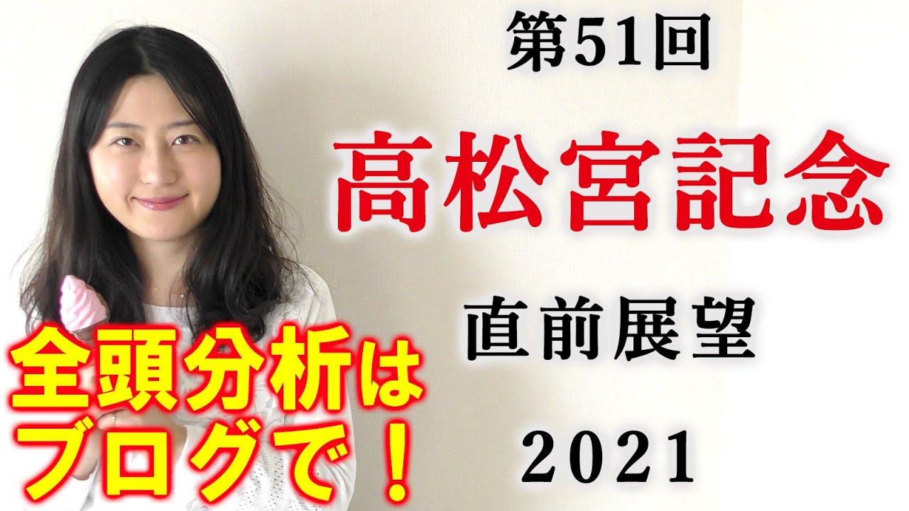【競馬】高松宮記念 2021 直前展望(全頭分析はブログで!) ヨーコヨソー