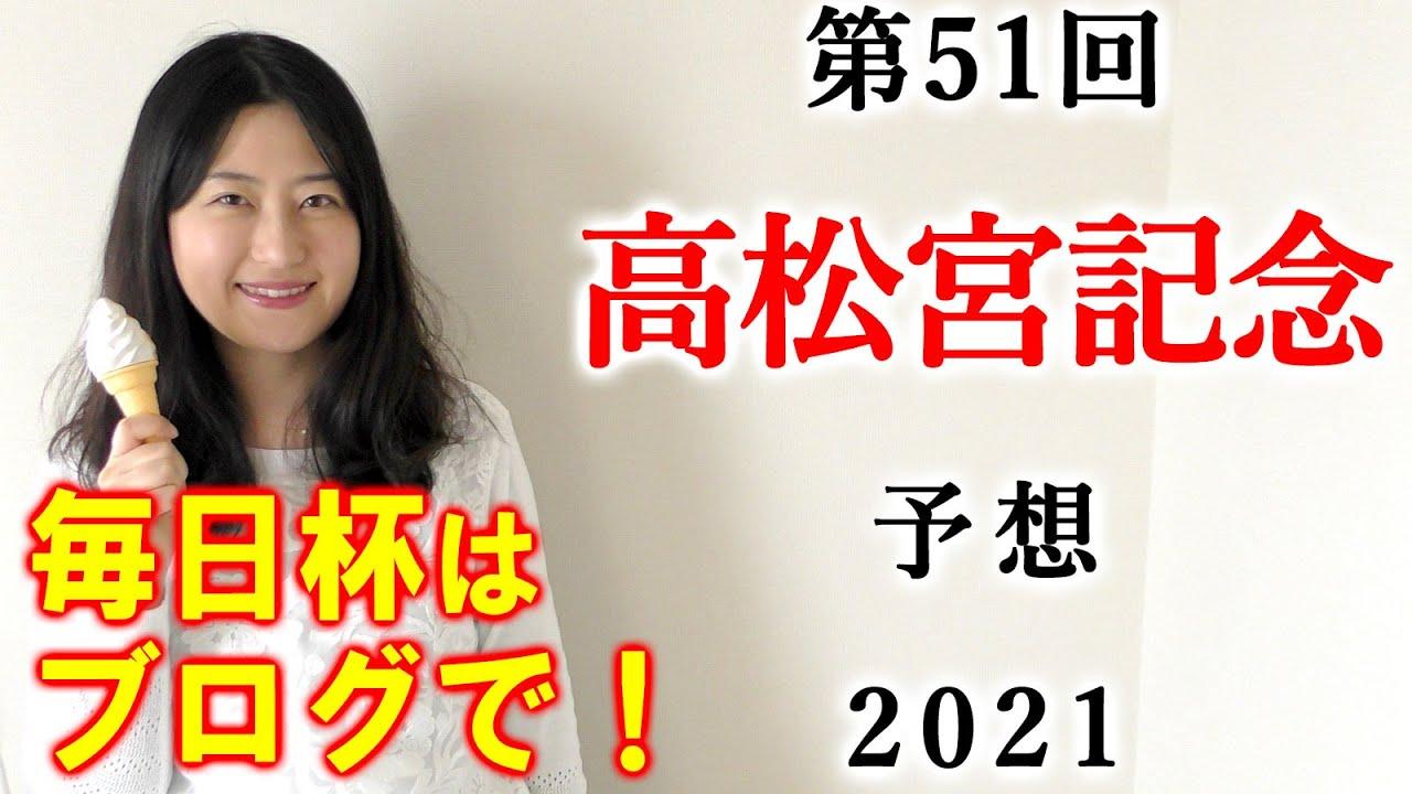 【競馬】高松宮記念 2021 予想(日曜中京3R 3連複185.3倍万馬券的中!) ヨーコヨソー