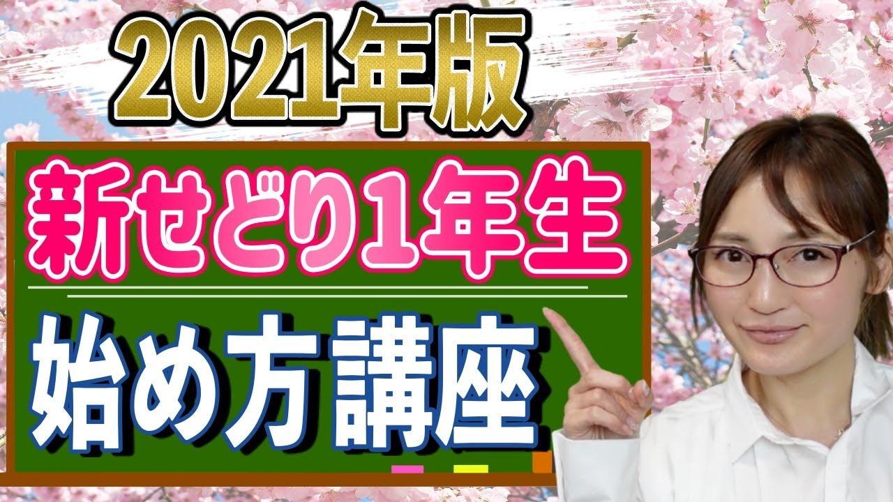 【せどり 2021】★☆初心者のためのちかねぇChannel☆★