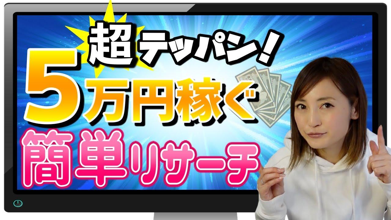 【せどり 2021】まずは5万円稼ぐテッパンのリサーチ方法★☆初心者のためのちかねぇChannel☆★