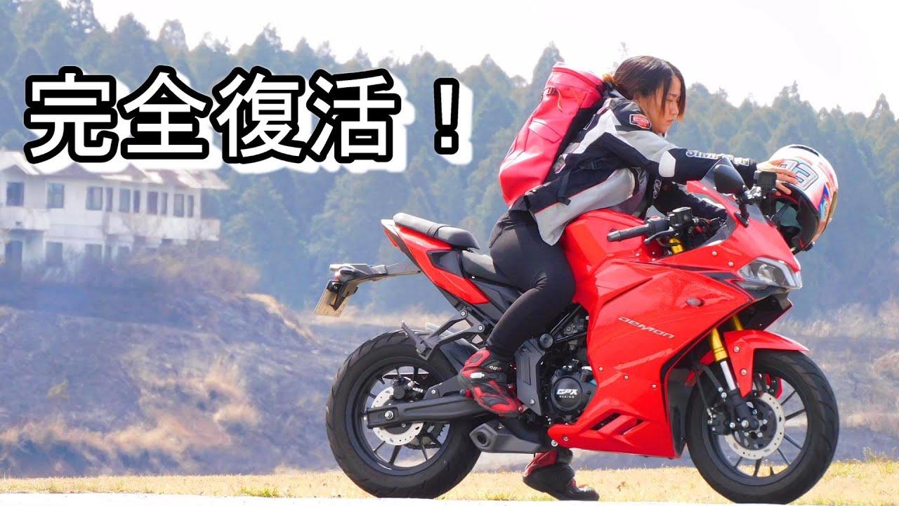 ちゃん完全復活!/ ホーネット250DX・CRF250L・DEMON150GR【モトブログ】