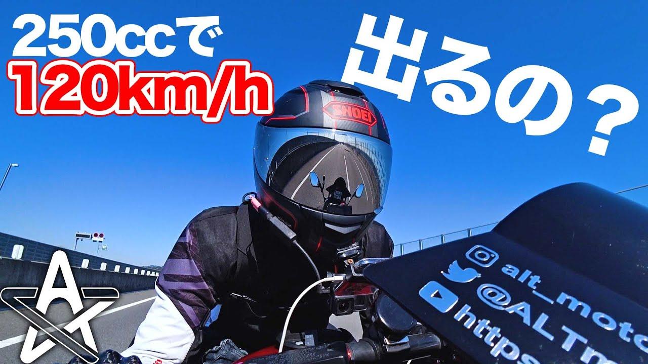 250ccバイクで120km/h出したら予想してなかった問題が発生しました...【モトブログ】