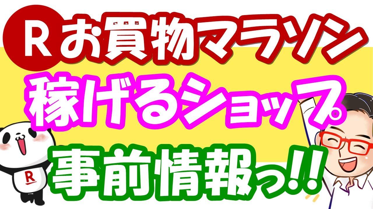 【楽天せどり】3月21日の変倍キャンペーンショップ公開!お買物マラソンで稼げる事前情報!≪2021年3月最新≫
