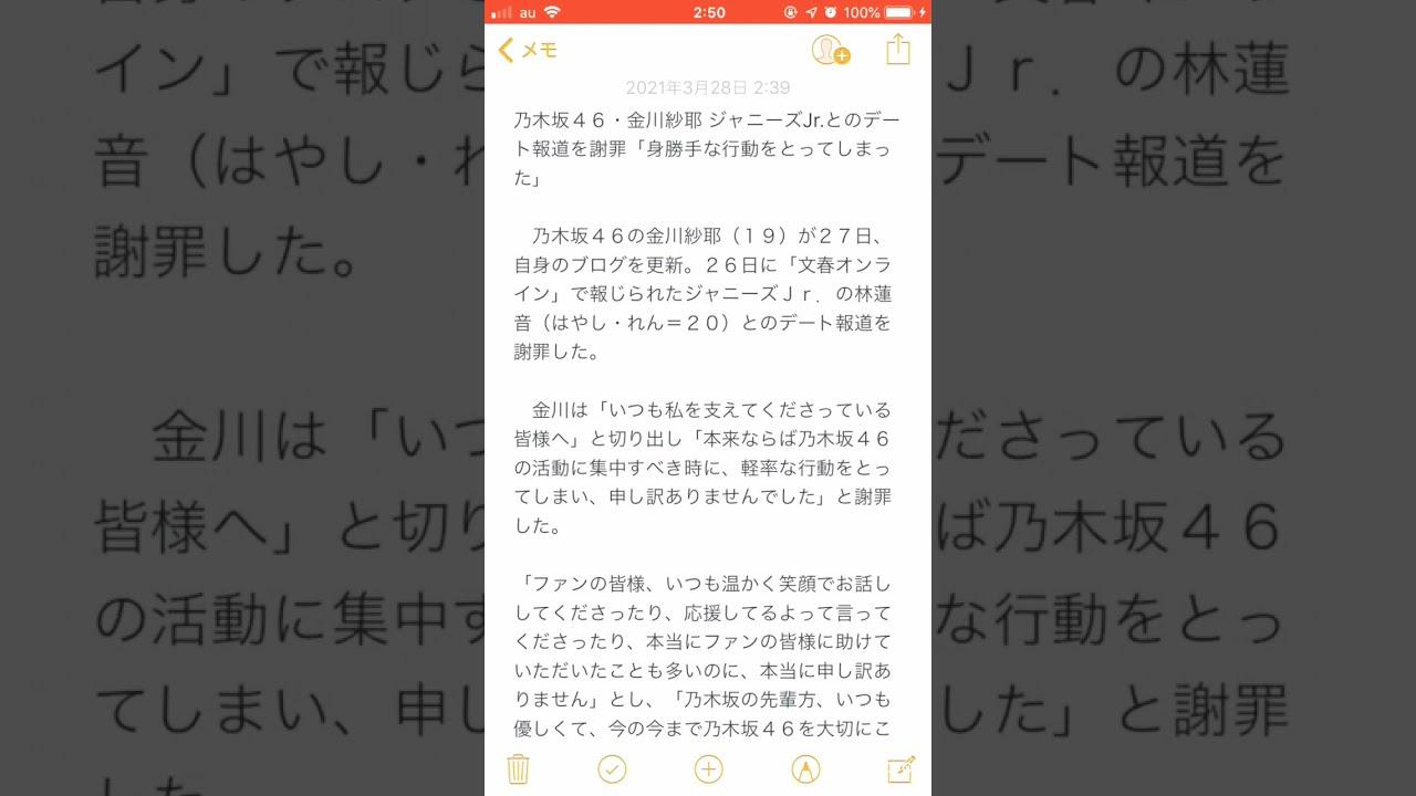 【謝罪】乃木坂46 金村紗耶ちゃん ほっこりデート報道をブログで謝罪する