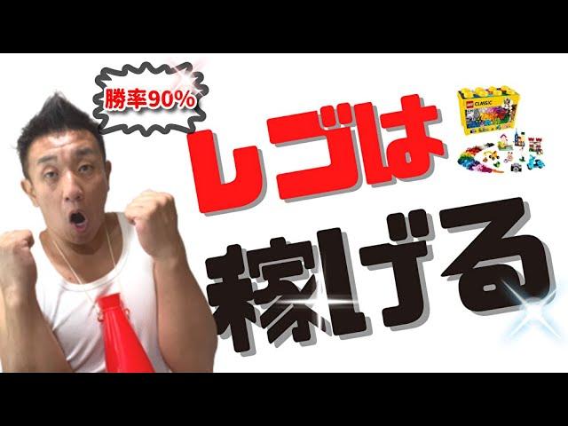 【有料級】レゴせどりの始め方★稼げる確率は90%以上!?