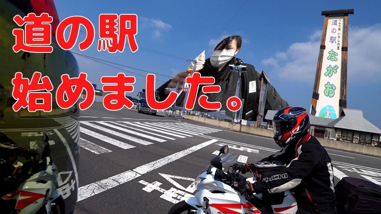【夫婦モトブログ】四国道の駅ツーリングでスタンプラリー CBR125R グロム