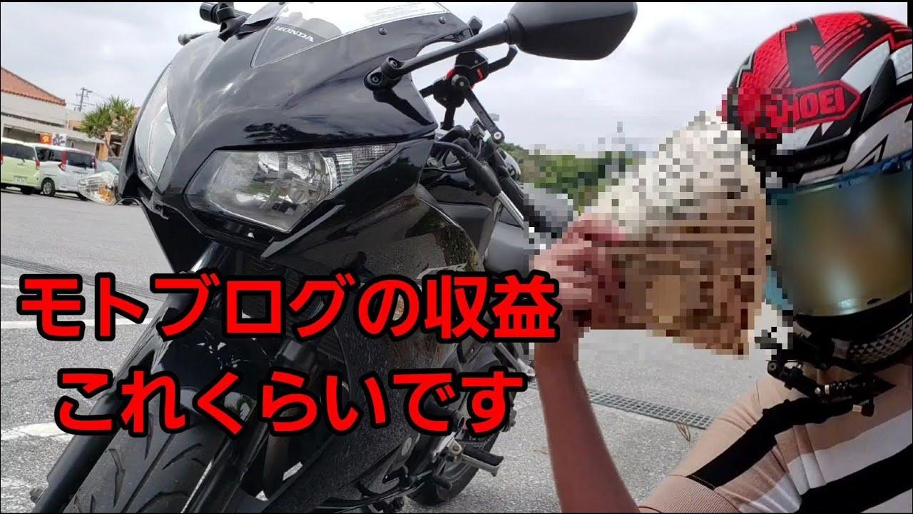 【収益公開】モトブログの収益これくらいです!【バイク女子】CBR250