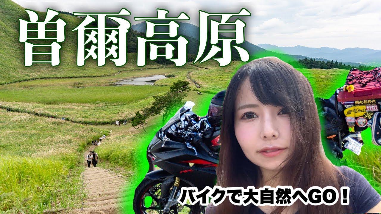 【お手軽大自然】奈良県曽爾高原へバイクでGO!【日本一周モトブログ】バイク女子の旅