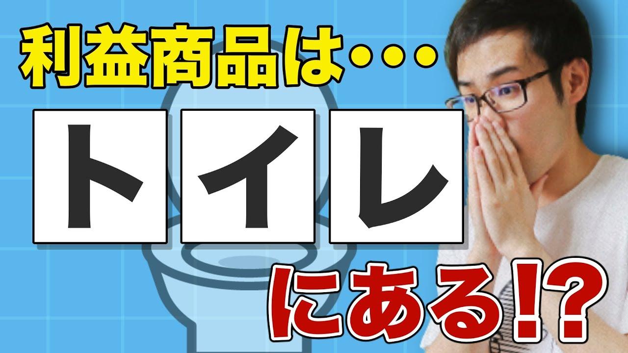 【せどり】今すぐトイレにGO!5分で出来るリサーチ法紹介!【せどり初心者】