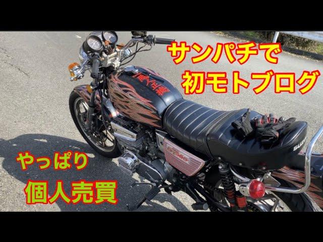『モトブログ』バイク買うなら個人売買❓GT380