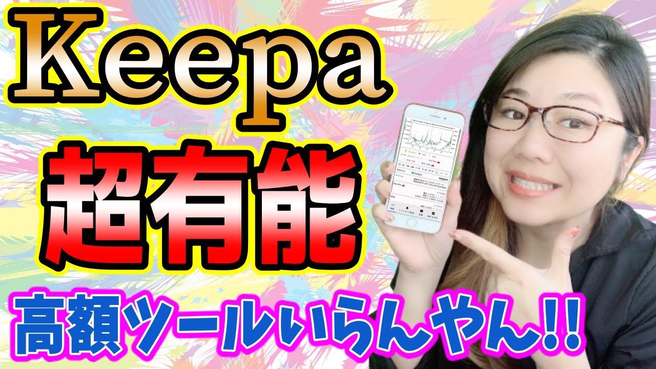 安くて超有能!!Keepaの登録から使い方と機能を解説!
