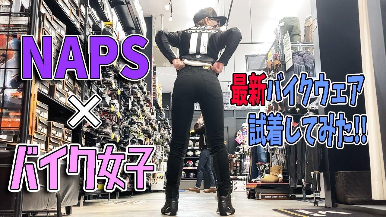 バイク女子の妹、最新バイクウェアに着替えまくる!NAPSで買い物♪