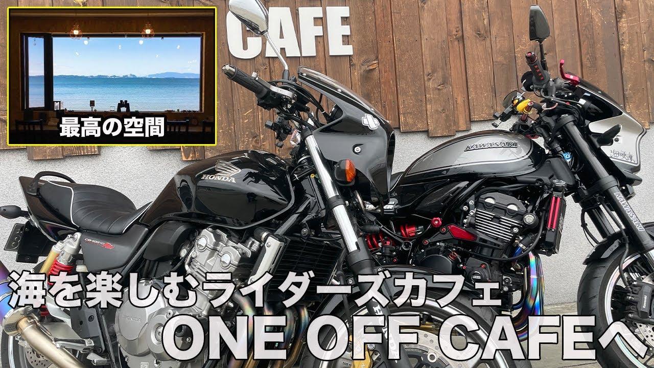 【モトブログ 】絶景すぎるライダーズカフェONE OFF CAFEへ!最強雨女属性の女子ライダーと海を目指す夫婦ツーリング【Z900RS・CB400sf】