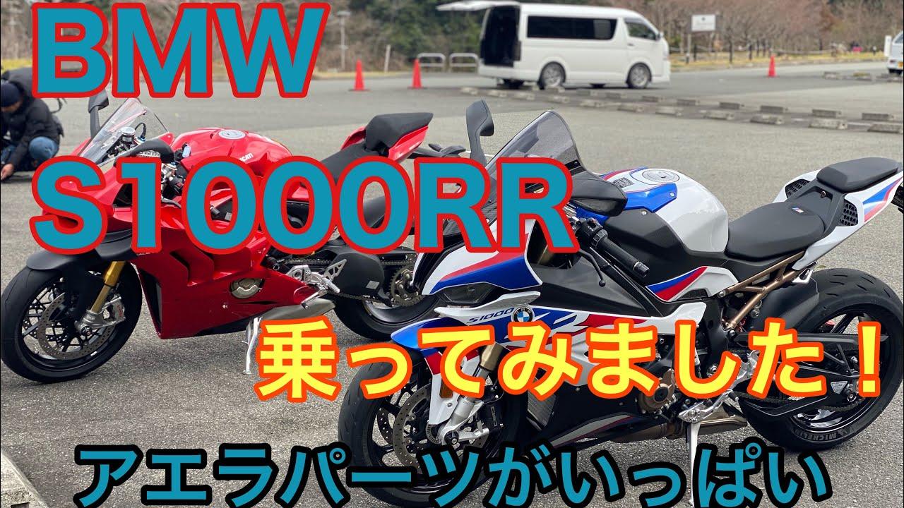 RIDER JO のモトブログ #224 (BMW S1000RR 乗って見ました! アエラパーツがいっぱい!)