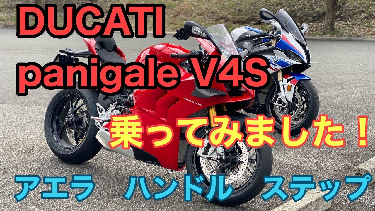RIDER JO のモトブログ #225 (DUCATI Panigale V4S 乗ってみました!