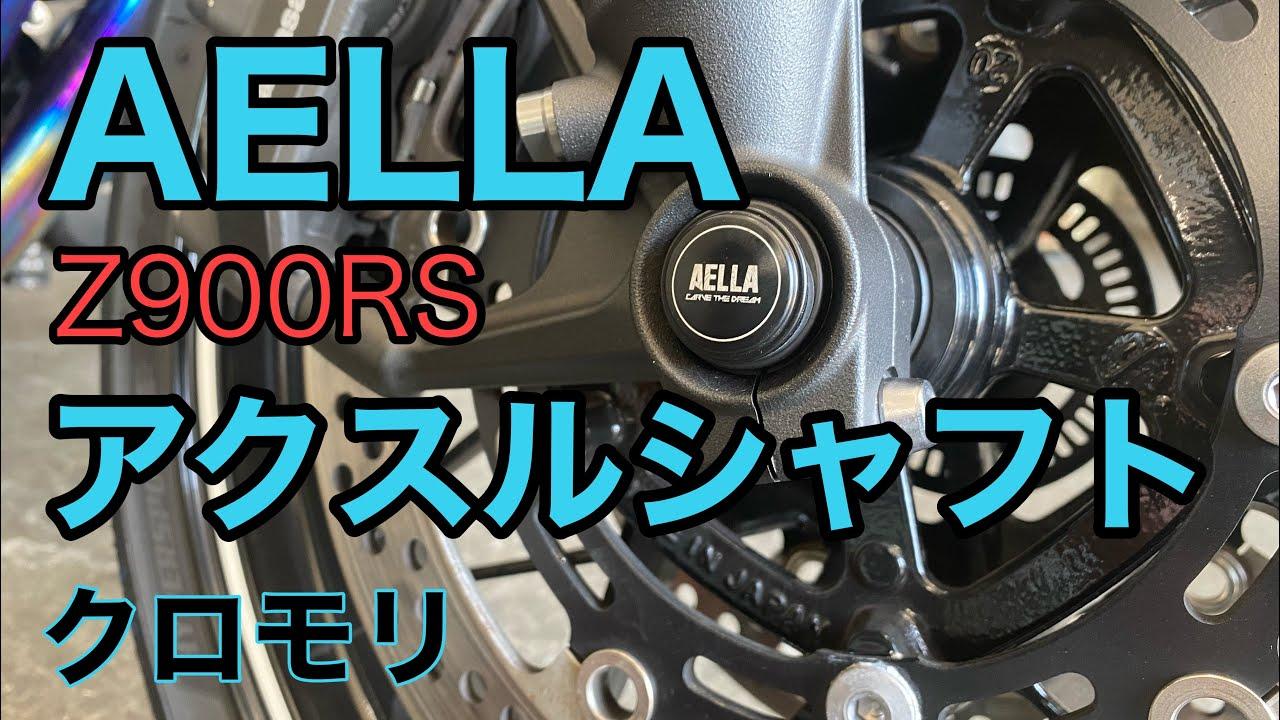 RIDER JO のモトブログ #226 (AELLA アクスルシャフト)Z900RS