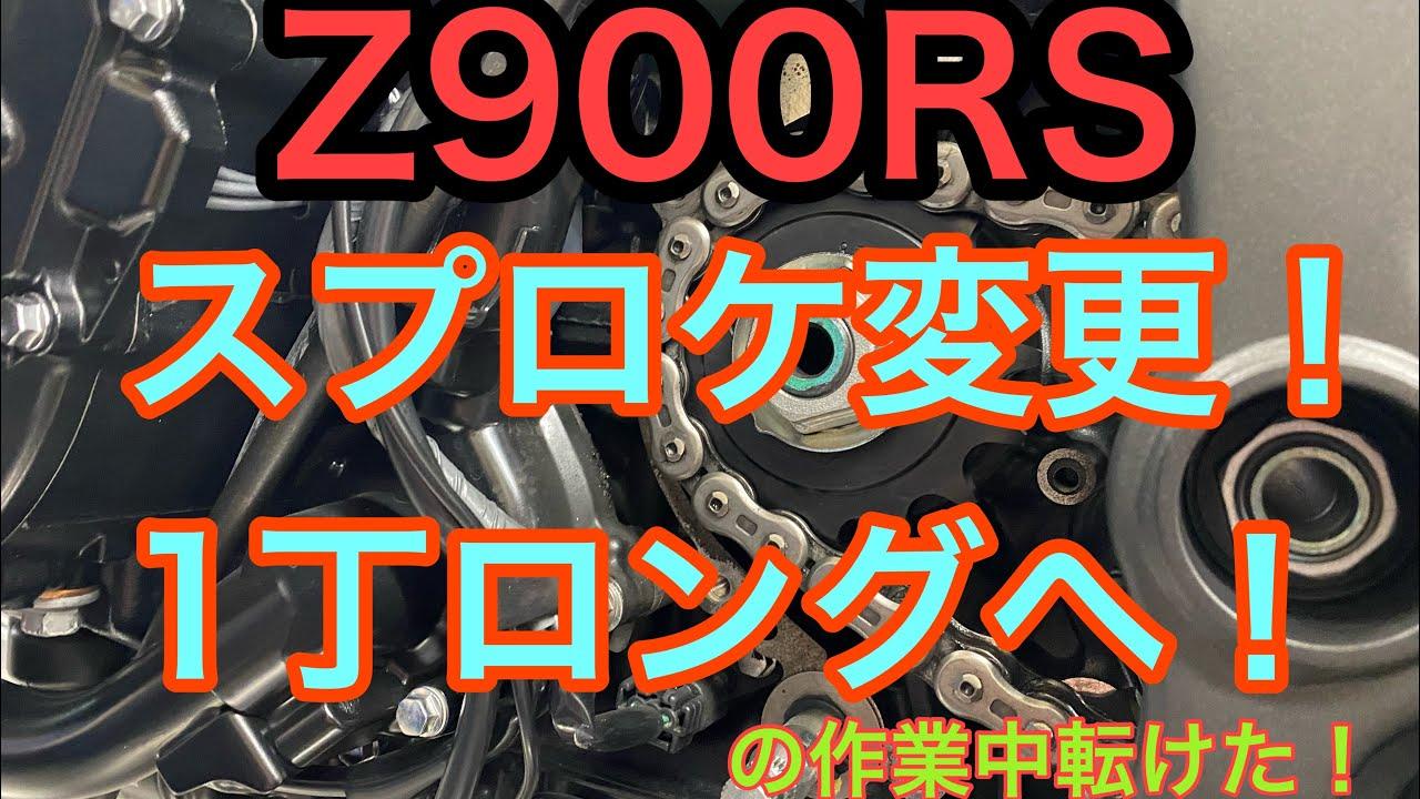 RIDER JO のモトブログ #228 (Z900RS フロントスプロケ交換 1丁ロング)