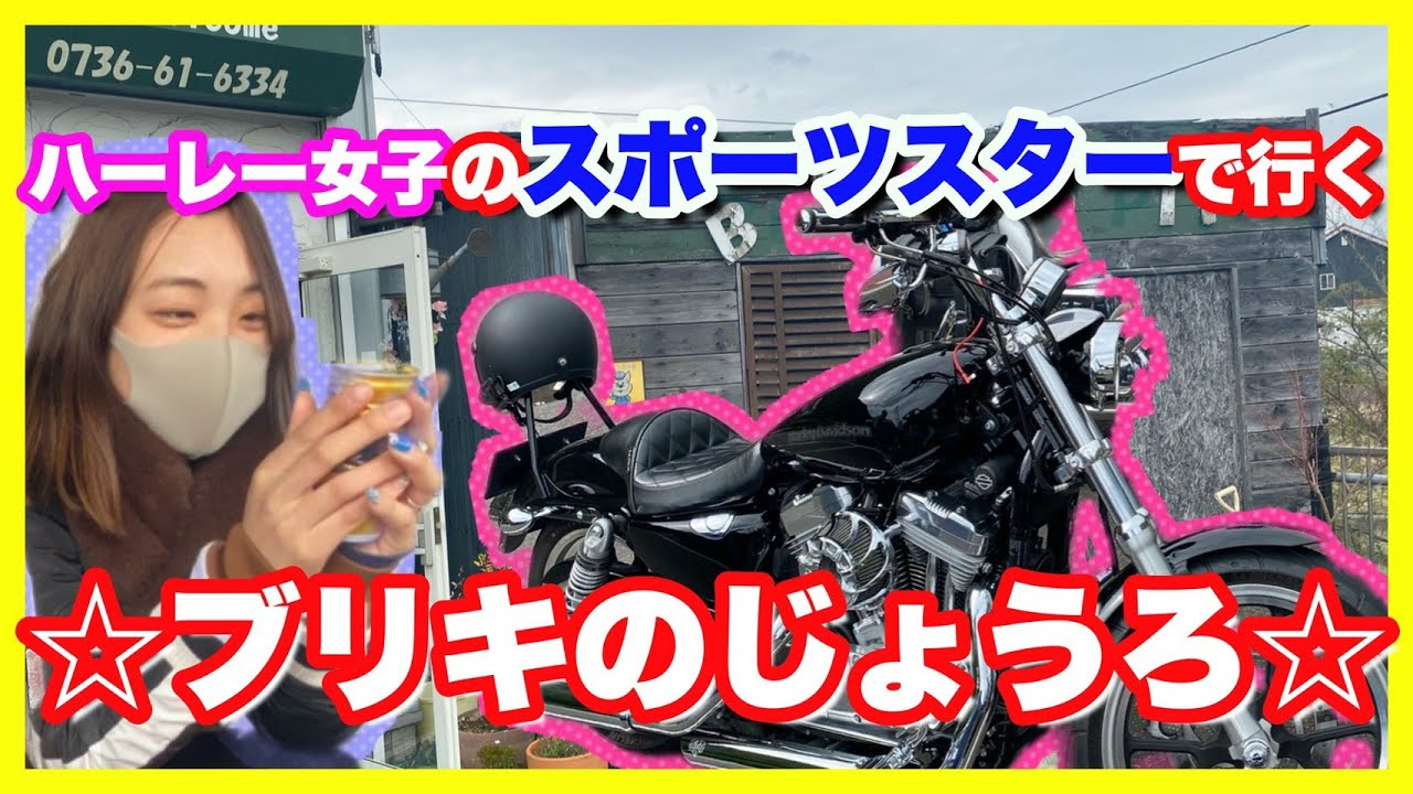 【モトブログ】タンデムするとお腹の肉でニーグリップ!!【つーりんぐ部/Vol.35】