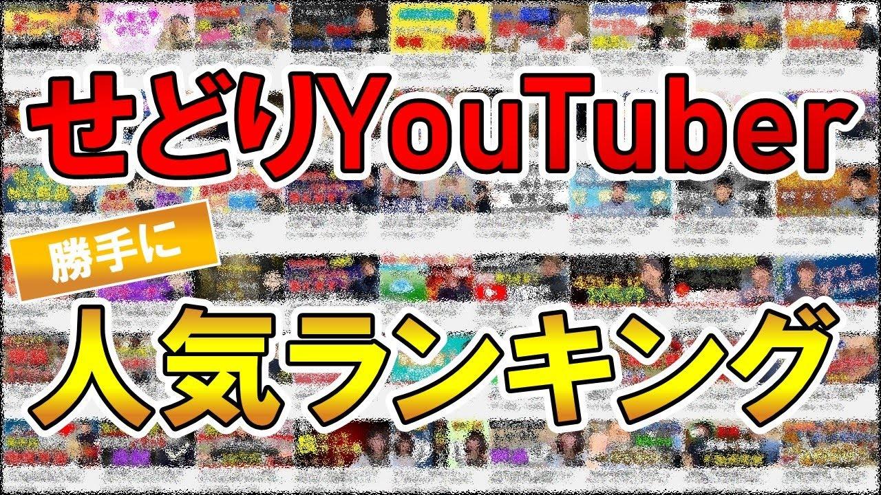 【独自集計】せどり系YouTuber人気ランキング