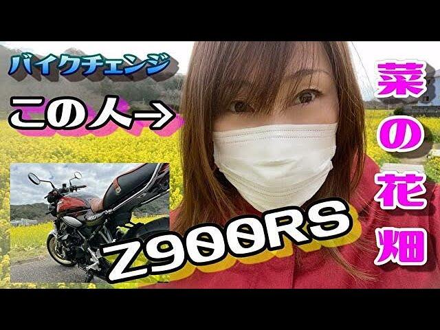 (モトブログ) Z900RSとゼファー750を交換したよ