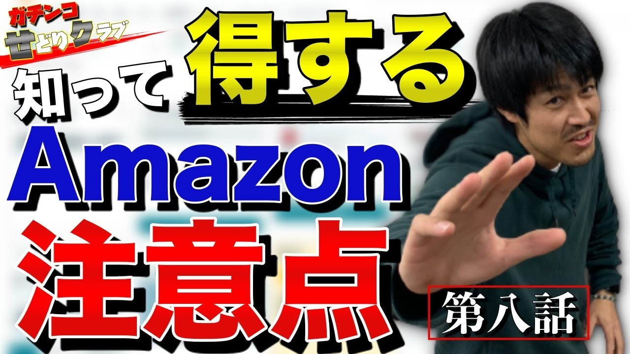 【せどり】amazon アカウント2つの管理方法!