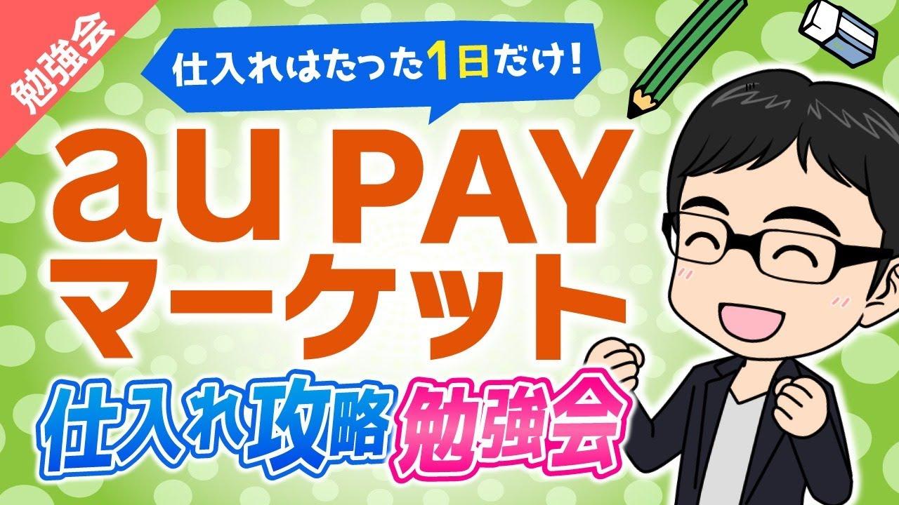 【超簡単!】au payマーケット仕入れ攻略勉強会
