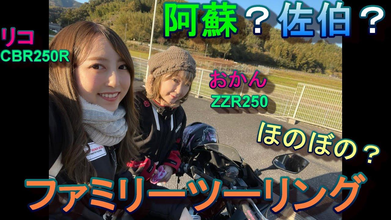 【バイク女子】阿蘇か佐伯か⁉ファミリーツーリングの回【モトブログ】