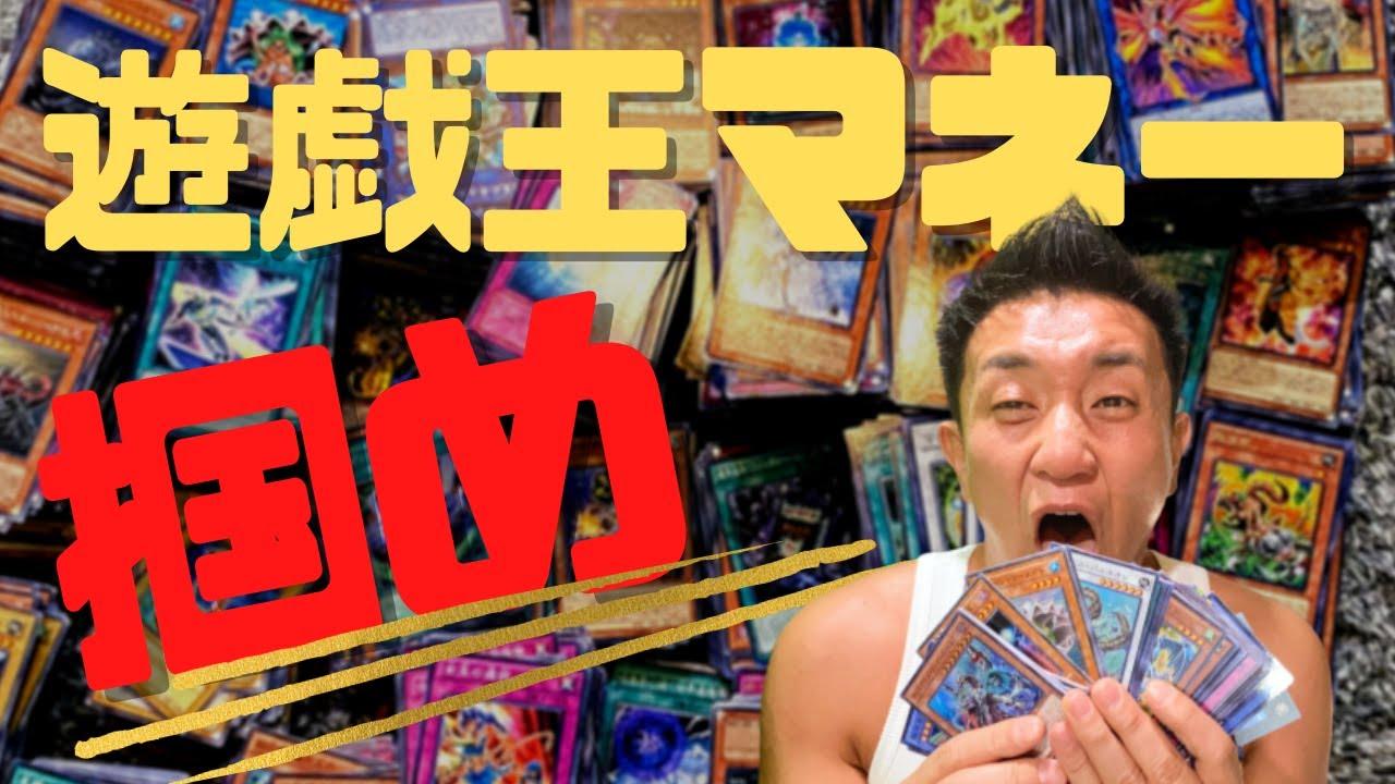 【せどり初心者】遊戯王せどりの稼ぎ方と商品知識をつける方法
