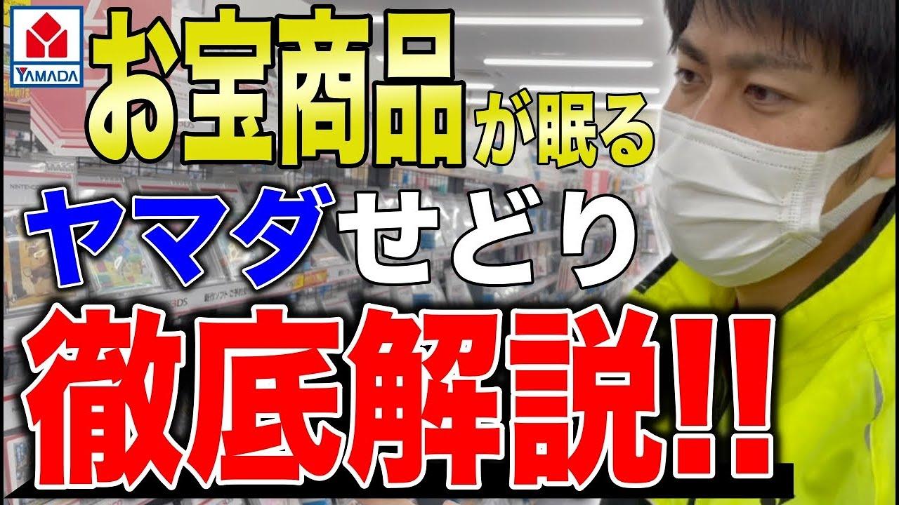 【せどり】利益商品!徹底解説!ヤマダ電気店舗せどり!