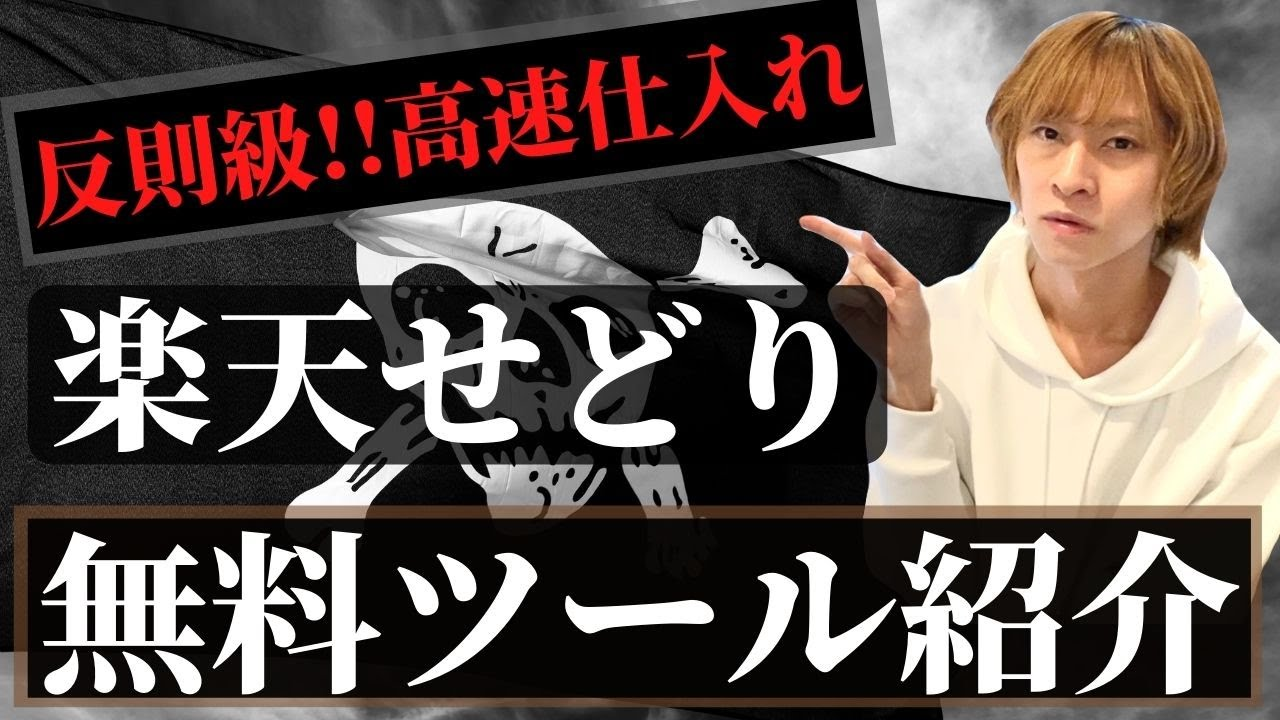 【楽天】品薄商品が買える無料ツール紹介 〜楽天ポイントせどりのリサーチ〜