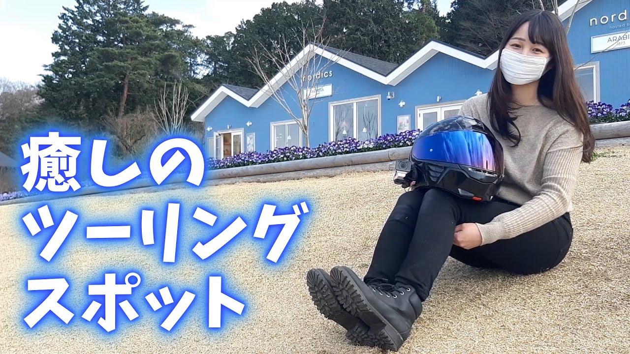 【バイク女子】妹と行く癒しのツーリングスポット【モトブログ】