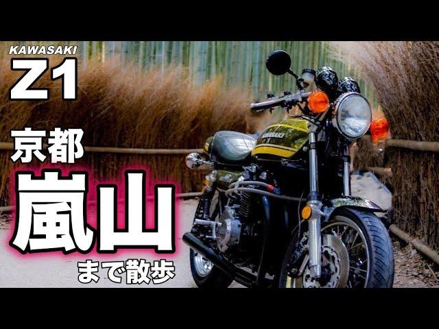 【モトブログ】京都 嵐山まで散歩【ゼットワン】