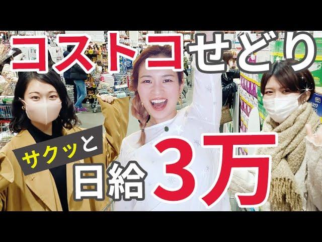 【日給3万円】仕入れ先の鉄板!コストコせどりの実録ガイド