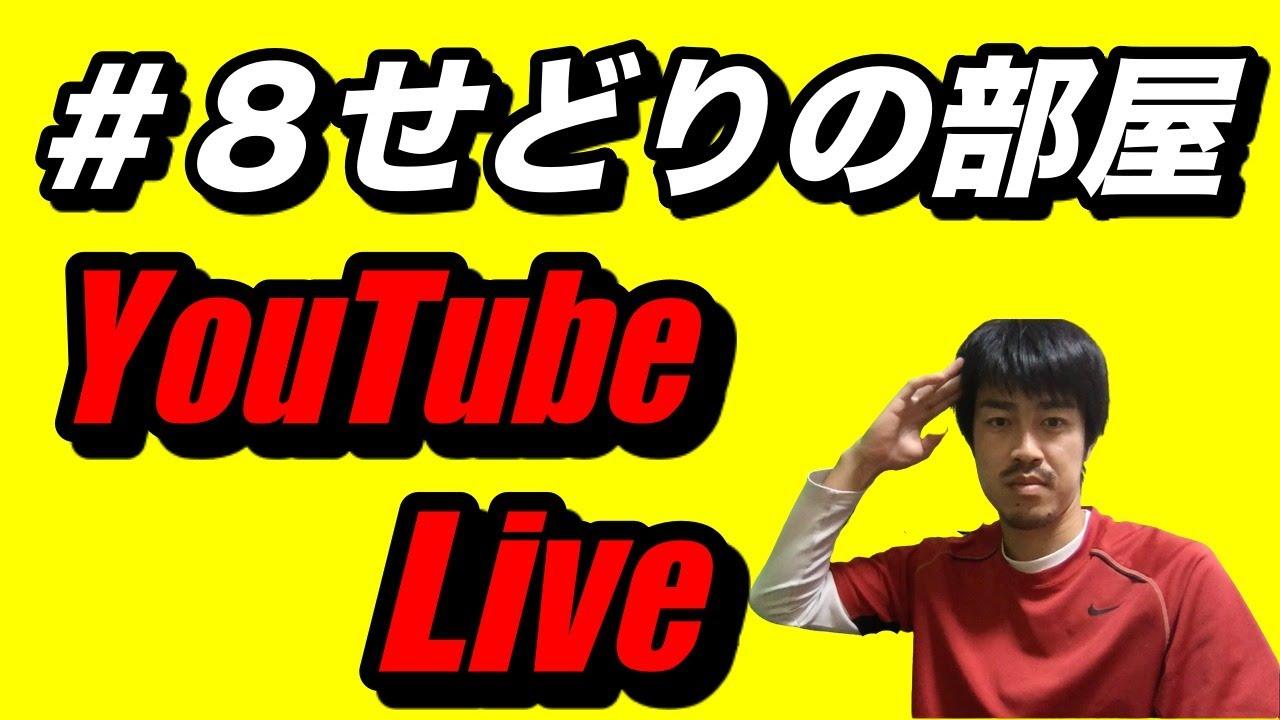 【せどり】#8せどりの部屋!youtube  Live!