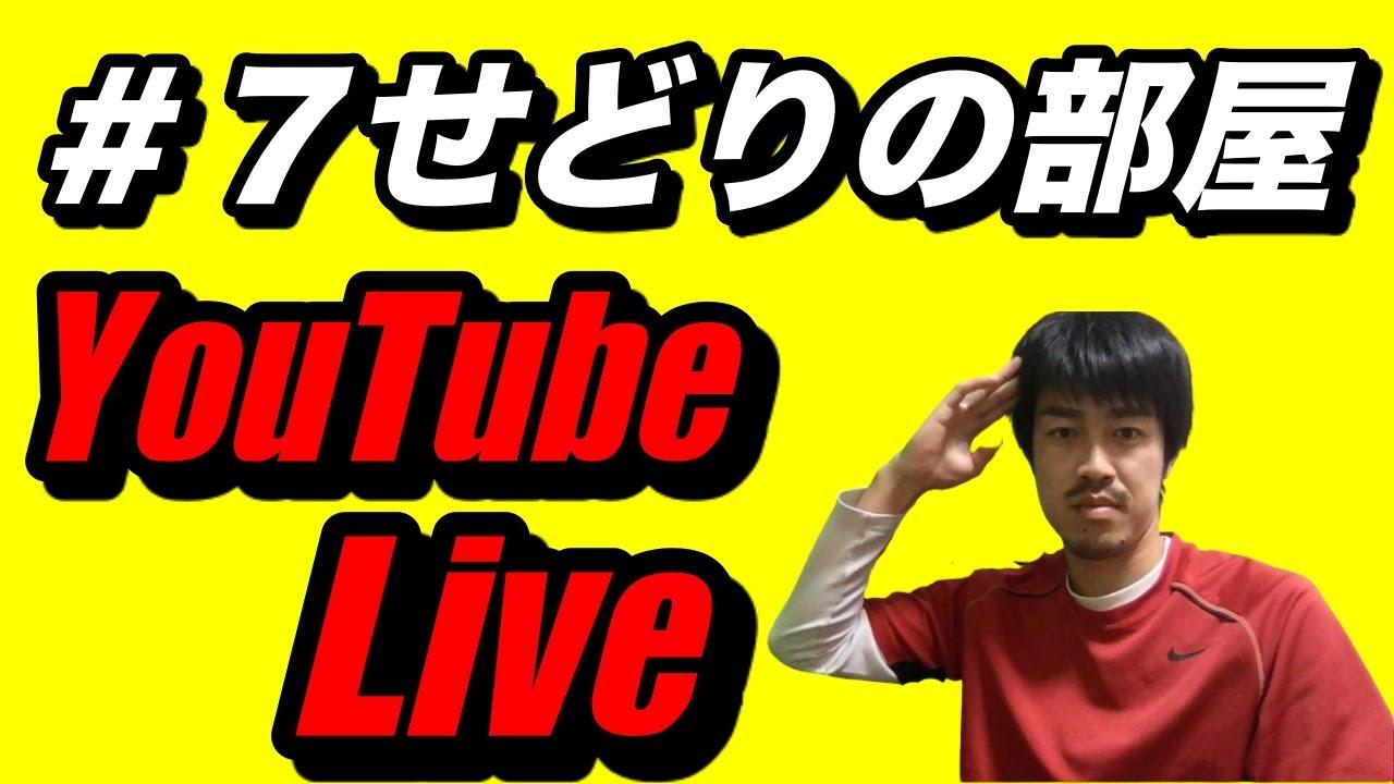 【せどり】#7せどりの部屋!youtube  Live!