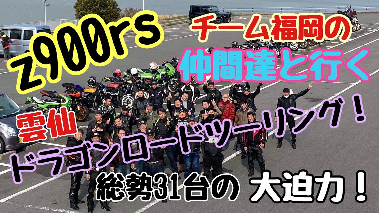 【z900rs 】#62 モトブログ