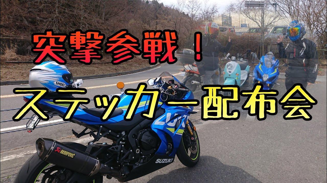 モトブログ #0183 ステッカー配布会に突撃参戦【GSX-R1000R】