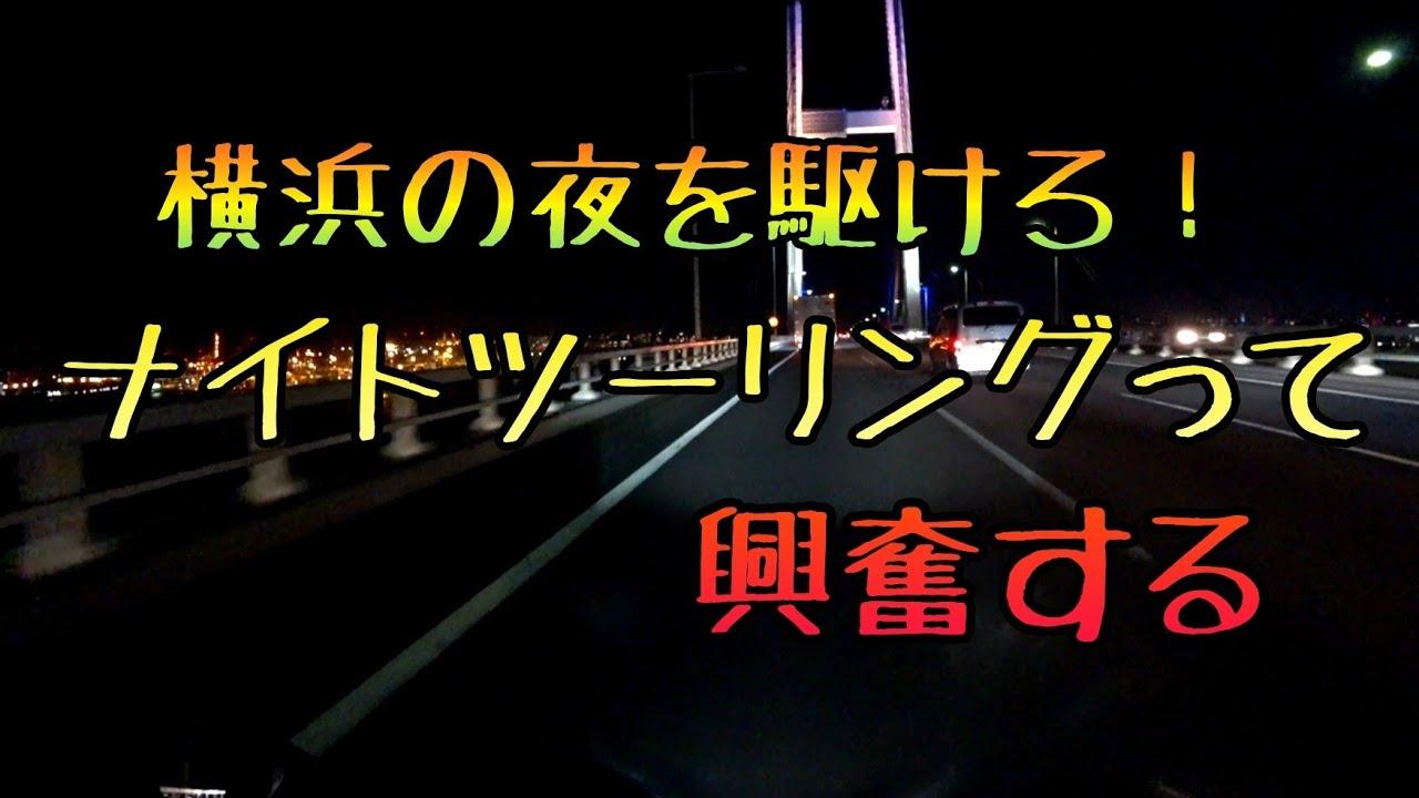 モトブログ #0184 夜間のベイブリッジってなんでこんな興奮するんだ【GSX-R1000R】