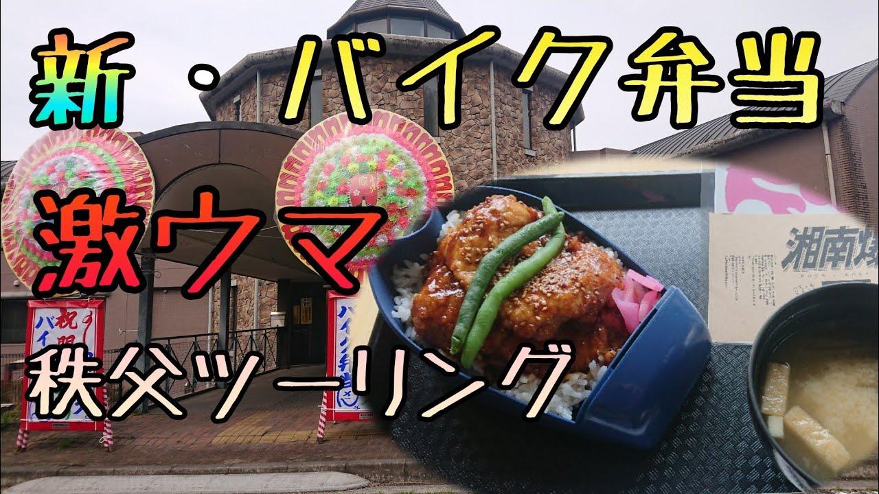モトブログ #0187 美味しすぎる!秩父の新バイク弁当ツーリング【GSX-R1000R】