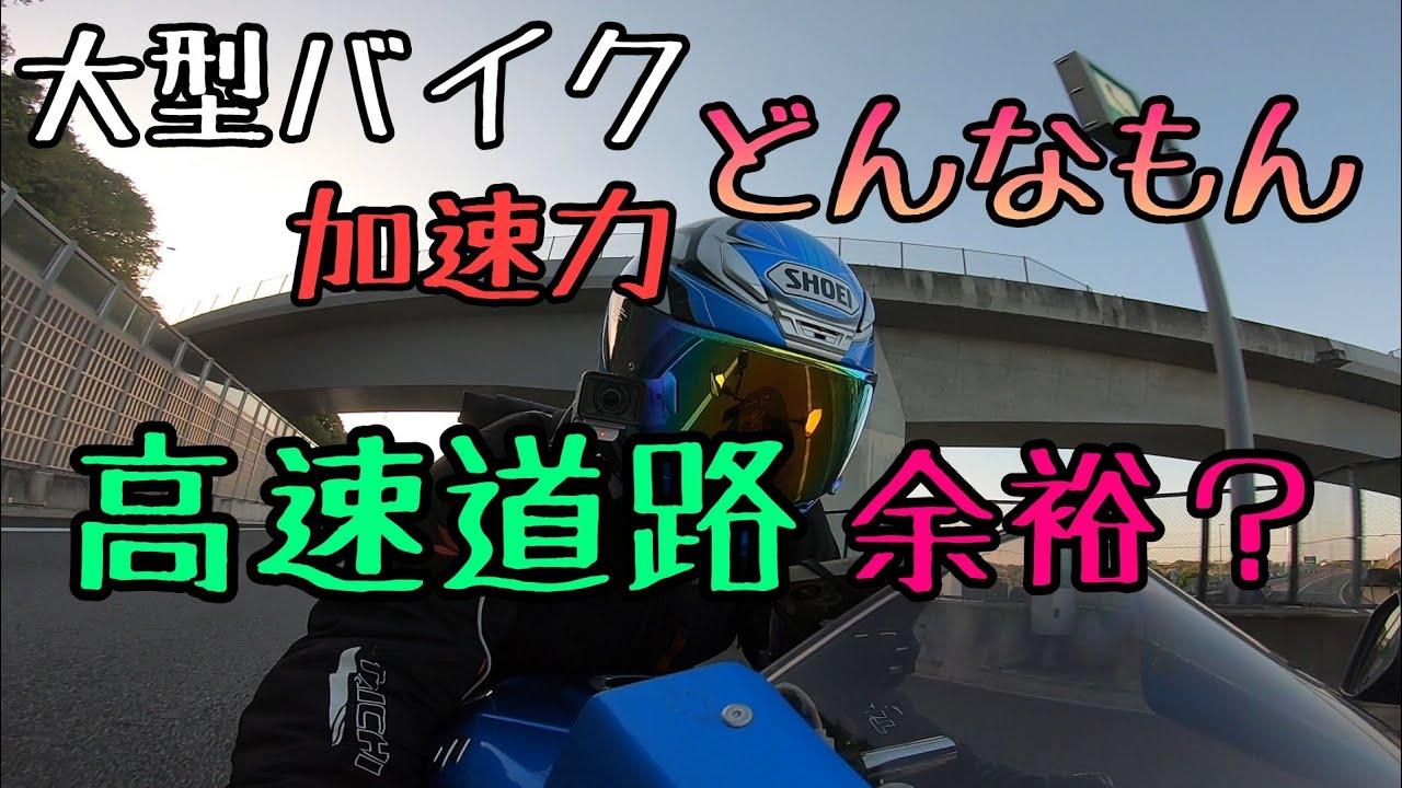 モトブログ #0193 大型バイクで高速道路って余裕あるの?何キロでんの?【GSX-R1000R】