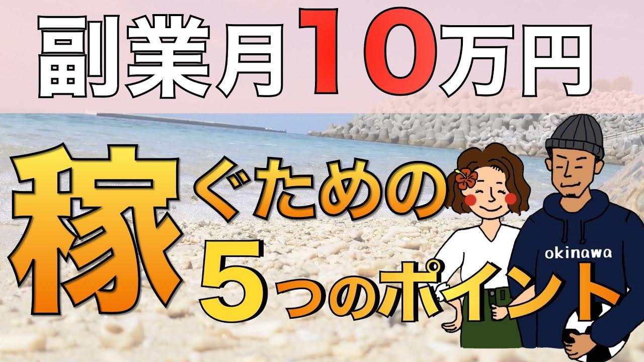 【月10万】副業で稼ぐために意識したポイント5つ!